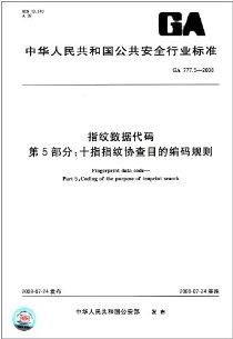 指纹数据代码(第5部分):十指指纹协查目的编码规则(GA 777.5-2008)