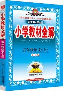 金星教育·(2014)小學教材全解:五年級語文(上冊)(語S版)