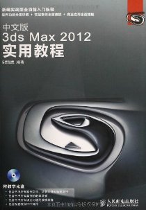 中文版3ds Max 2012实用教程(附光盘1张)