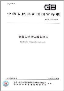 中华人民共和国国家标准:高级人才寻访服务规范(GB/T 25124-2010)