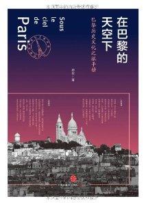 在巴黎的天空下:巴黎曆史文化之旅手冊(附贈巴黎曆史文化人物手冊)
