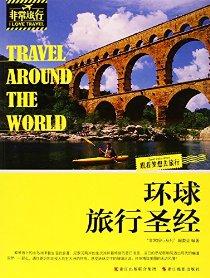 環球旅行聖經