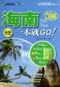走遍中國:完全自遊海南一本就GO!(最新完備攻略版)
