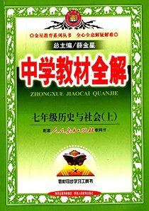 金星教育·(2014)中學教材全解:曆史與社會(七年級上冊)(人教版)