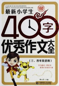 最新小学生400字优秀作文大全(3、4年级适用)