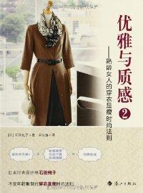 优雅与质感2:熟龄女人的穿衣显瘦时尚法则