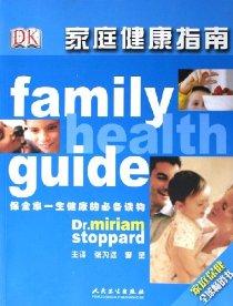 家庭健康指南