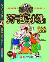 楊紅櫻淘氣包馬小跳系列:小大人丁文濤(典藏版)