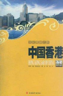 文化震撼之旅:中国香港