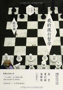 我的旅行哲学:行走时代·陈丹燕旅行文学书系