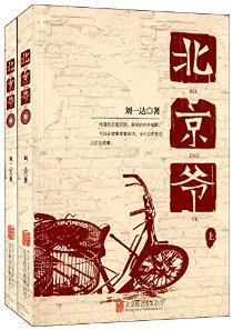 北京爷(套装共2册)(限量签名本)