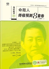 (2015)考研數學命題人終極預測8套卷(數學一)(附答題卡1套)