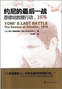 約尼的最後一戰:恩德培救援行動,1976