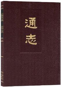 通志(套装全3册)(繁体竖排版)