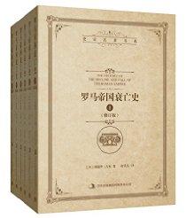 羅馬帝國衰亡史(套裝共6冊)(修訂版)