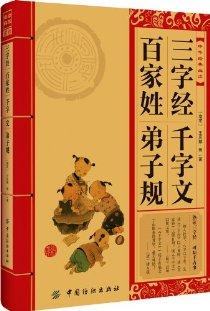 中华经典必读:三字经•百家姓•千字文•弟子规