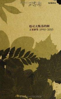 塔可夫斯基的樹:王家新集1990-2013