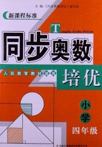新课程标准:同步奥数培优(小学4年级)(人民教育教材适用)