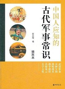 中國人應知的古代軍事常識(插圖本)