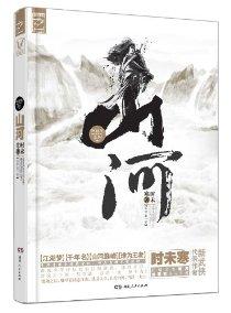 明将軍系列:山河1