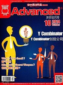 空中英语高级版·彭蒙惠英语(2014年10月刊)