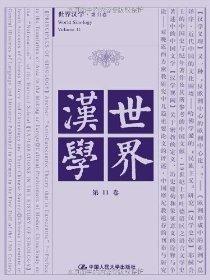 世界汉学(第11卷)