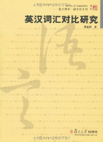 複旦博學•語言學系列•英漢詞彙對比研究