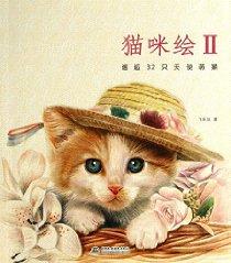 猫咪绘2:邂逅32只天使萌猫