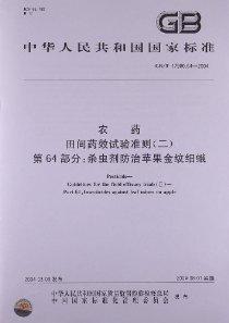 农药 田间药效试验准则(二)(第64部分):杀虫剂防治苹果金纹细蛾(GB/T 17980.64-20