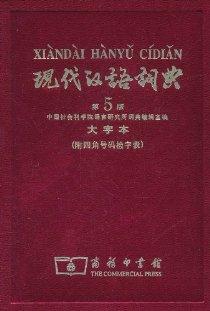 现代汉语词典(第5版)(大字本)