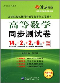 燎原教育·(2014-2015)高等院校教材同步辅导及考研复习用书:高等数学同步测试卷(上册)(同济