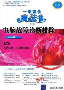 电脑故障诊断排除1200例(第2版)(配DVD光盘1张)