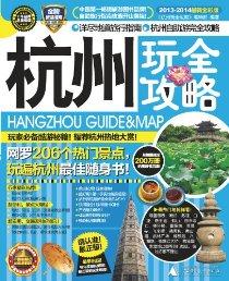 杭州玩全攻略(2013-2014全彩版)