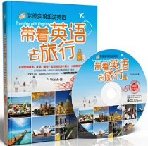 彩图实境旅游英语:带着英语去旅行(升级版)(附光盘)