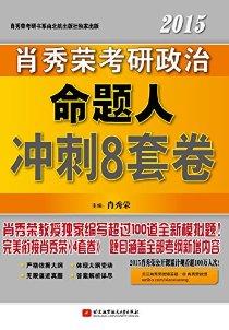 肖秀榮考研書系列:(2015)考研政治命題人沖刺8套卷