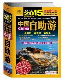 2015中國自助遊(全新升級版)