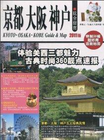 京都大阪神户玩全指南(2011版)
