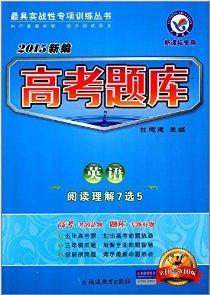 天星教育·(2014-2015)新编高考题库:英语(阅读理解7选5)