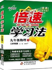 倍速学习法:九年级物理(下)(苏科版)(HF)(2015年春季)
