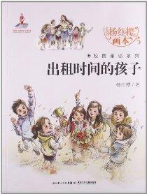杨红樱画本校园童话系列:出租时间的孩子