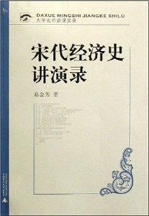宋代經濟史講演錄(附盤)