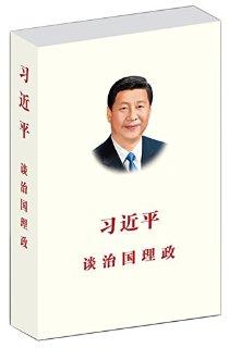 習近平談治國理政(中文版)