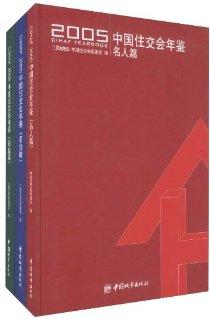 2005中国住交会年鉴(名人篇、名企篇、名盘篇)(套装全3册)