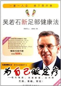吴若石新足部健康法