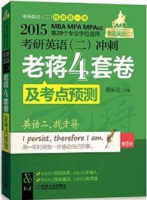 蒋军虎•(2015)考研英语(二)冲刺:老蒋四套卷及考点预测(MBA、MPA、MPAcc等29个专业