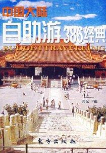 中国大陆自助游386经典
