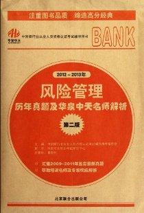 中国银行业从业人员资格认证考试辅导用书:风险管理历年真题及华泉中天名师解析