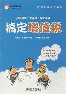 财稅實務系列叢書:搞定增值稅
