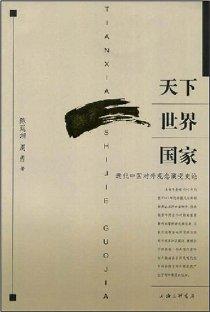 天下世界国家:近代中国对外观念演变史论
