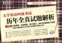 新东方:大学英语四级考试历年全真试题解析(2006年1月-2010年6月)(附MP3光盘1张)
